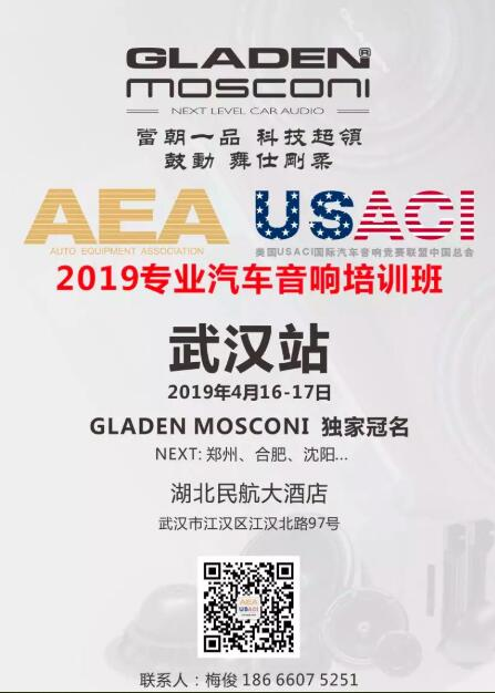 AEA USACI培训会武汉站!课程升级!实用技术!干货分享!